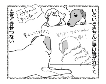 羊の国のラブラドール絵日記シニア!!「我が家のしきたり」4