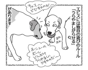 羊の国のラブラドール絵日記シニア!!「ルール違い」1
