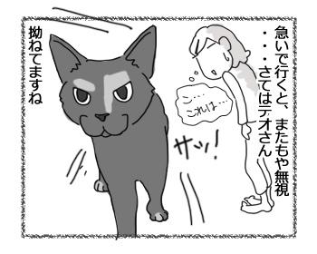 羊の国のラブラドール絵日記シニア!!「乙女ゴコロ?」4