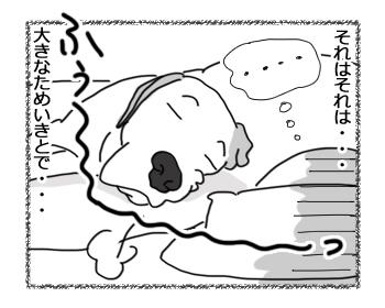 羊の国のラブラドール絵日記シニア!!「起こし方~上級者編~」4