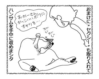 羊の国のラブラドール絵日記シニア!!「かっこいいボク」4