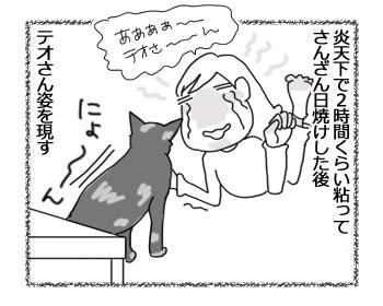 羊の国のラブラドール絵日記シニア!!「びっくり!の代償」4