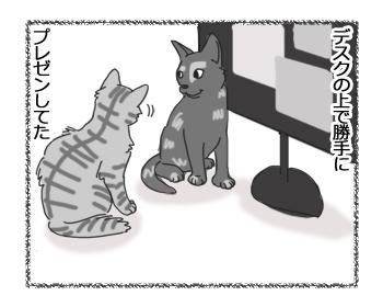 羊の国のラブラドール絵日記シニア!!「ノックしてください」4