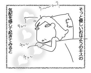 羊の国のラブラドール絵日記シニア!!「ハンサムのせいで」1