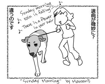 羊の国のラブラドール絵日記シニア!!「イメージ?」3