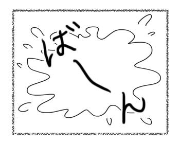 羊の国のラブラドール絵日記シニア!!「エビスー!うしろー!・・・の後は」5