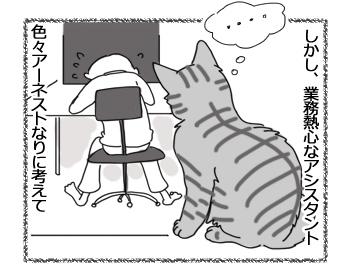 羊の国のラブラドール絵日記シニア!!「贅沢な悩み」3