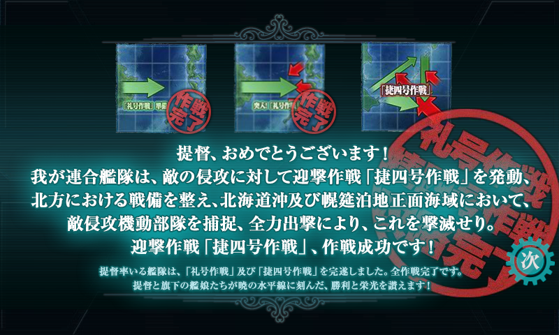 kancolle_20160214-174624750.png