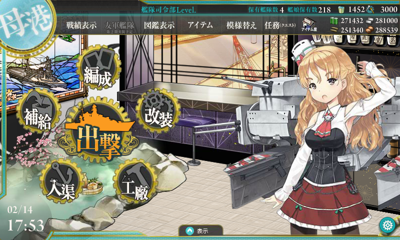 kancolle_20160214-175322959.png