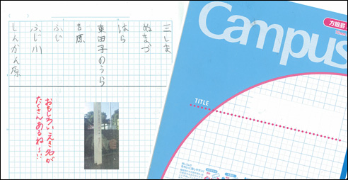 0214higashitagonoura.jpg