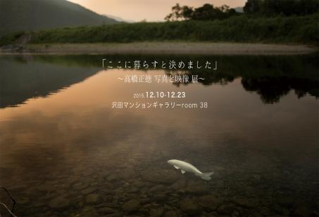 20151222高橋正徳展1