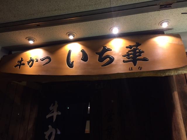 ichihana3.jpg