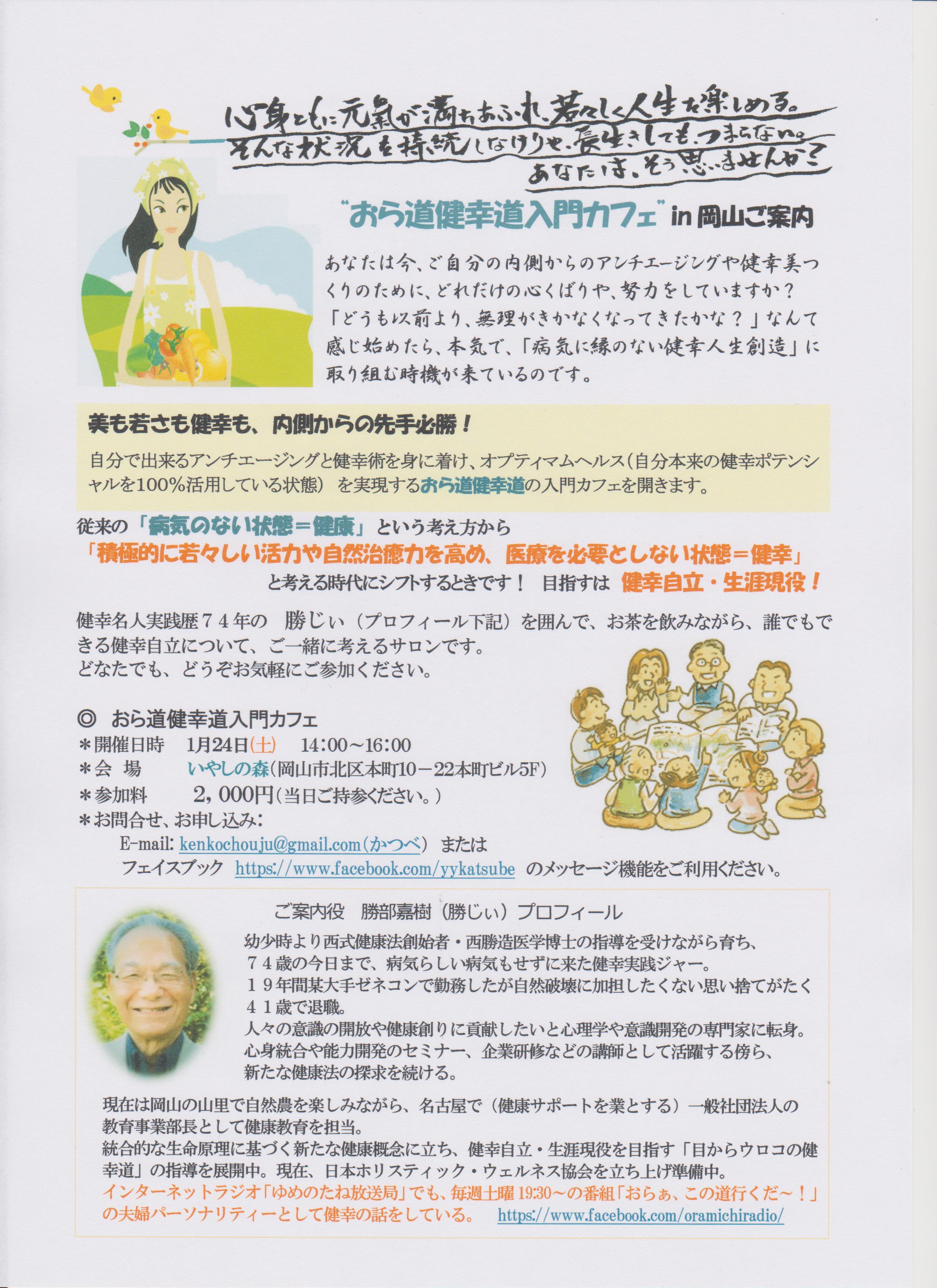 岡山おら道健幸道入門カフェjpg 001