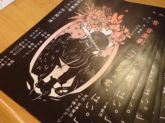 大船高校第31回公演 (2)