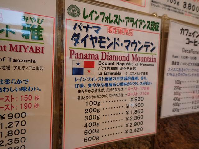 パナマ ダイヤモンドマウンテン (7)