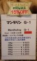 マンデリンG1サービス珈琲