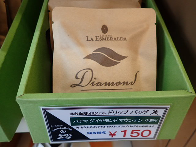 ドリップバッグパナマダイヤモンドマウンテン (3)