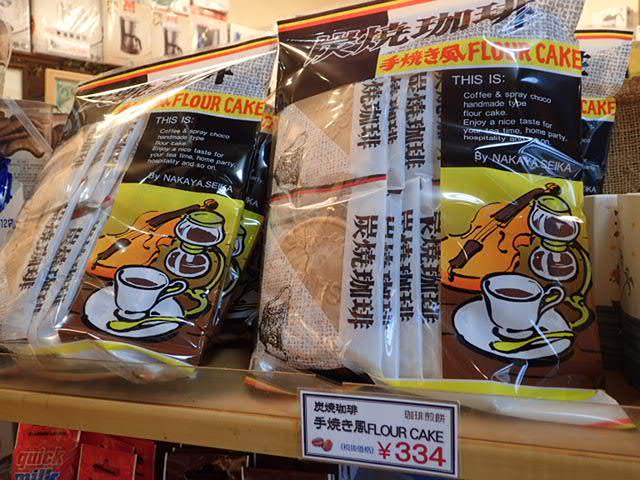 炭焼珈琲サンド (2)