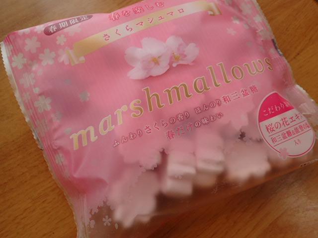 桜マシュマロ(1)
