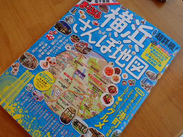 横浜お散歩マップ (1)