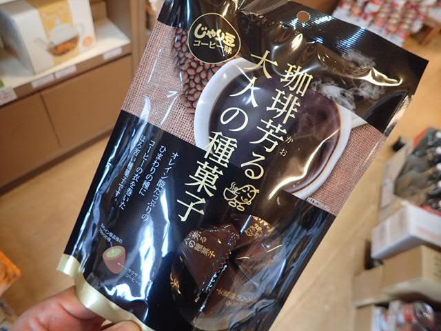じゃり豆コーヒー (1)