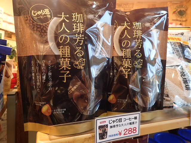 じゃり豆コーヒー (5)