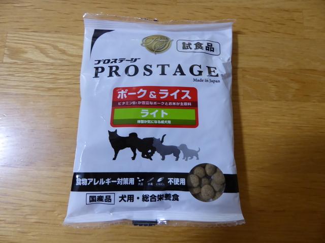 20150817ポン太朝食①