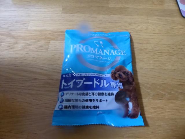 150826ポン太朝食①