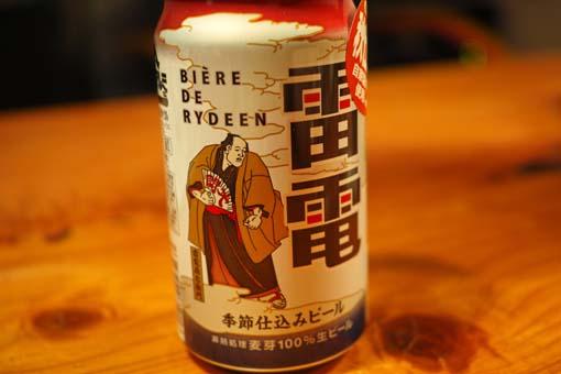 Raiden Beer 2015