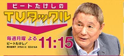 ビートたけしのTVタックル・東京「山谷」編