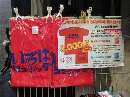 いろは会ミュージックフェスの赤いTシャツ