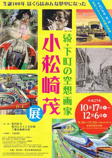 小松崎 茂展のポスター