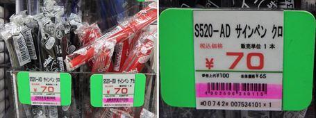 シモジマのサインペン ①&②