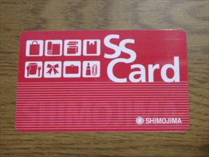 シモジマのSSカード