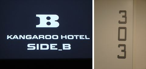 Kangaroo Hotel SIDE_B のログマークと部屋番号