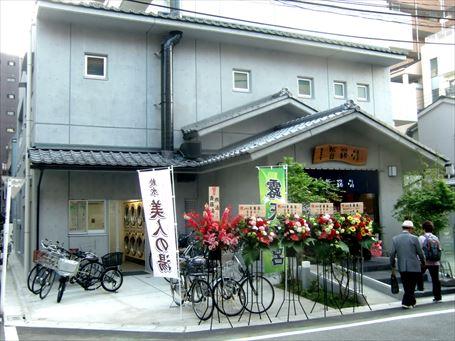 齋藤湯の正面玄関