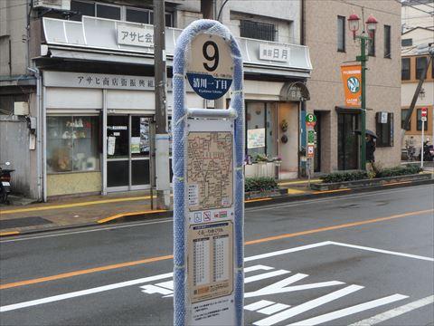 ぐるーりめぐりん 清川一丁目停留所