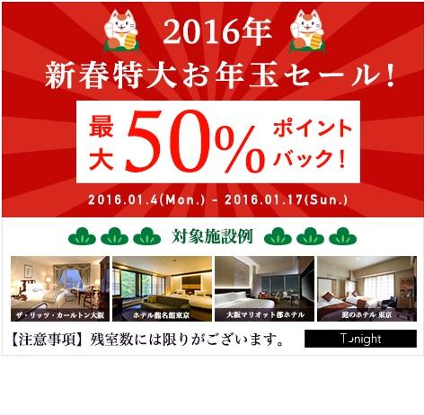 ホテル直前予約アプリTonight新春特大お年玉セールを開催!