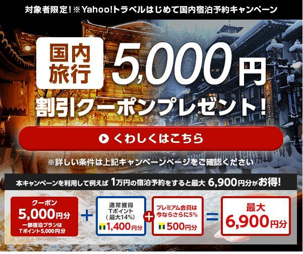 Yahooプレミアム会員を対象に5000円引きクーポン配布中