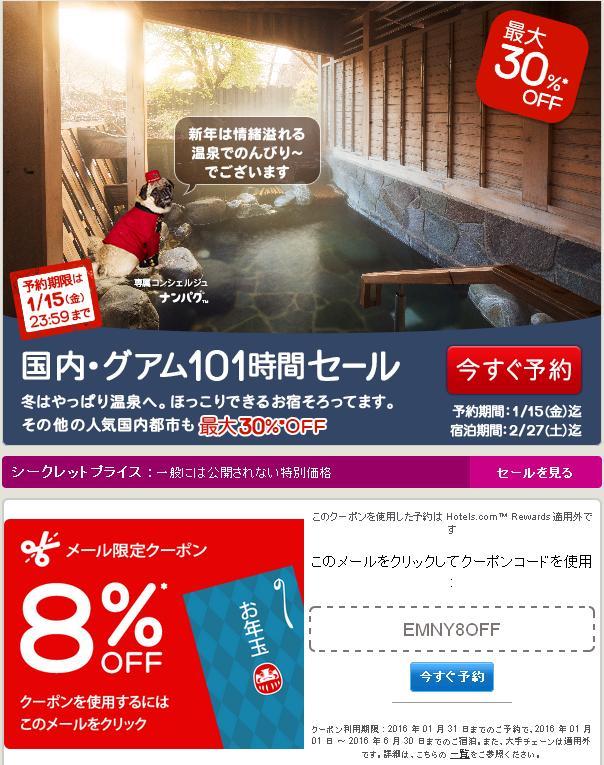 ホテルズドットコム 日本国内・グアム101時間セール
