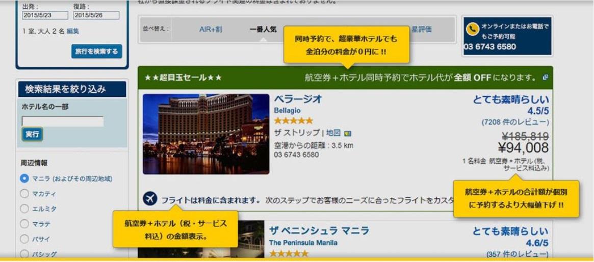 エクスペディア AIR+割 ホテル代が最大全額オフセール1