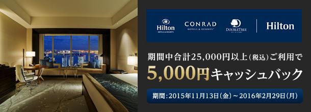 今月で終了 ヒルトンホテルを25000円以上で5000円 キャッシュバック