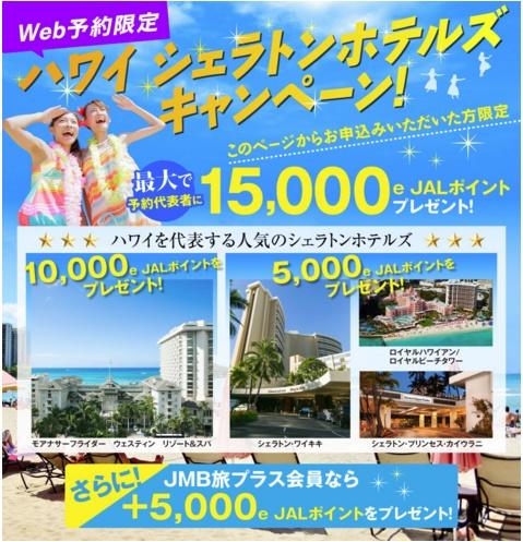 JAL ハワイのシェラトンホテルを利用した宿泊ツアー申込で最大15,000e JALポイント