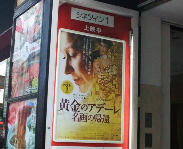 IMG_1485 (640x522) 映画「黄金のアデーレ」