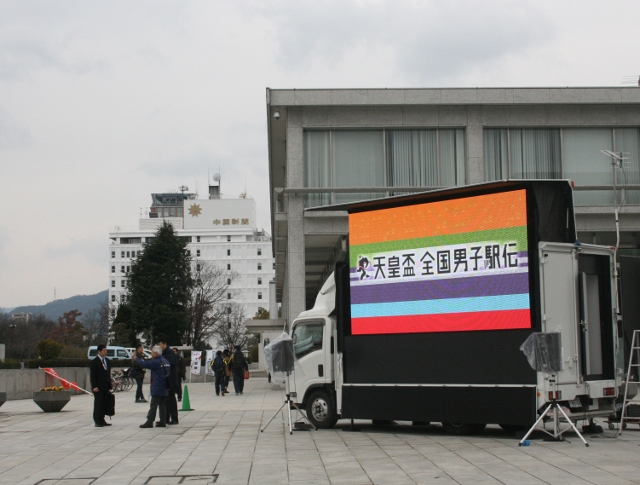 IMG_1561 駅伝大画面(640x485)