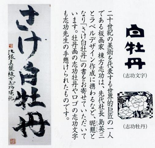 白牡丹 棟方志功 2