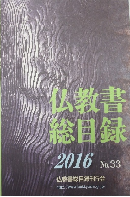 仏教書総目録2016年度版
