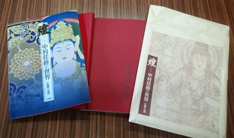 中村佳睦先生の著書 『煌』―きらめき―