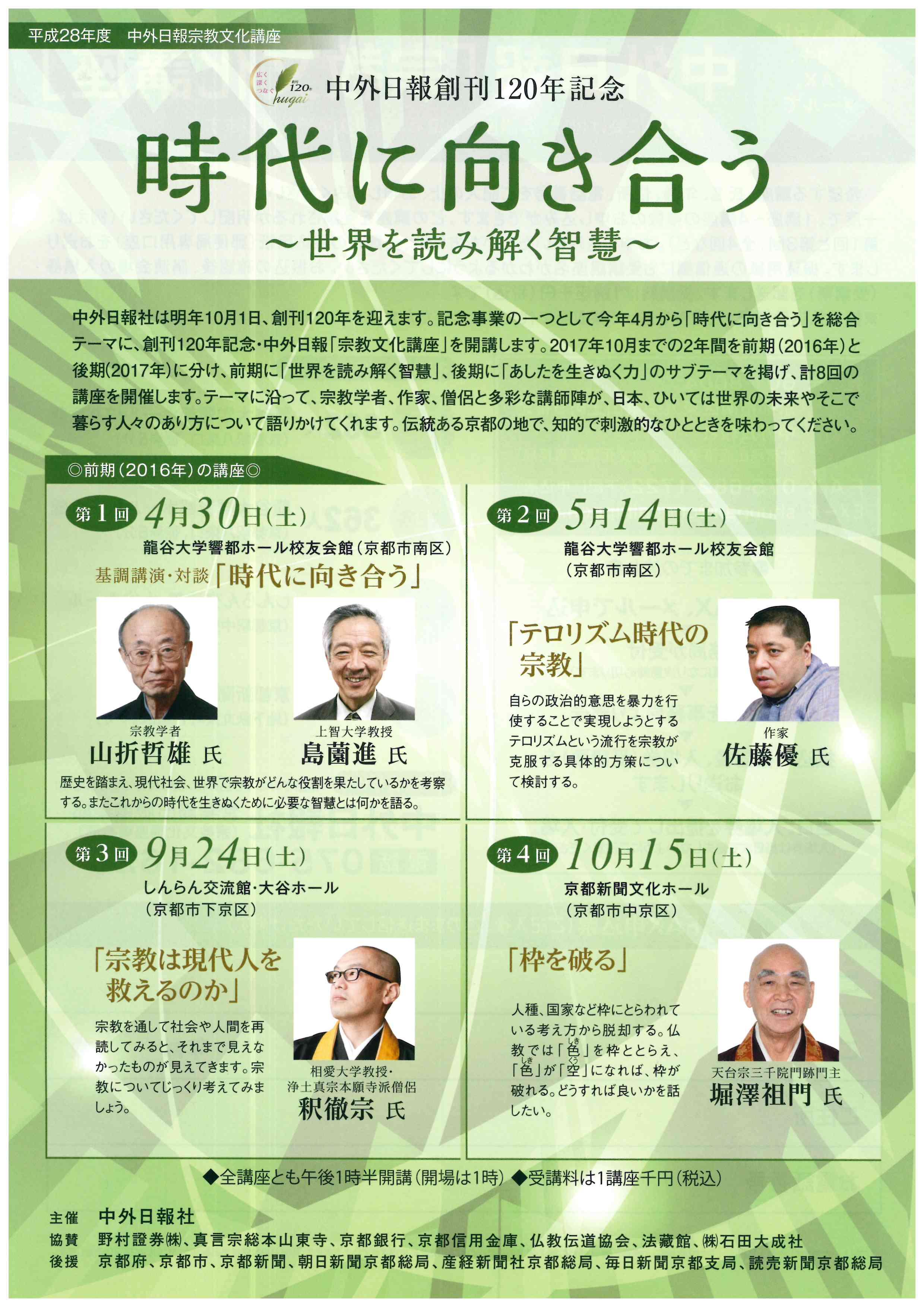 2016中外日報宗教文化講座チラシ