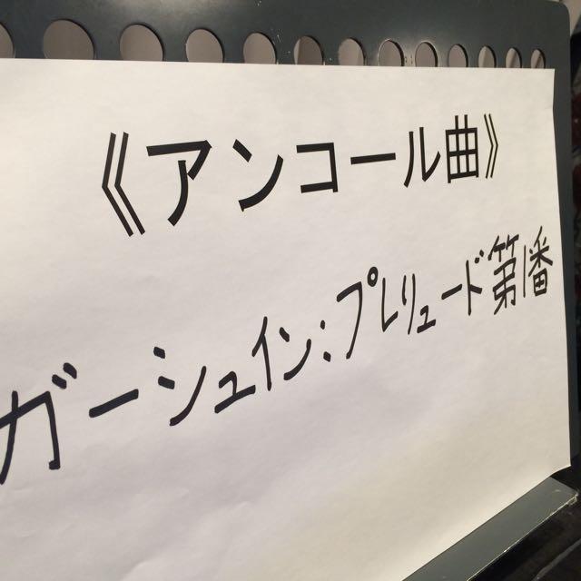 2016-02-24 辻井伸行×三浦文彰 - 1 (2)